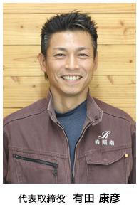 代表取締役 有田 康彦